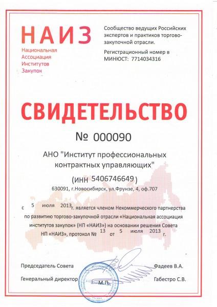 Муниципальный Контракт На Поставку Товара По 44 Фз Образец